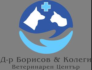 Ветеринарен център Д-р Борисов и колеги